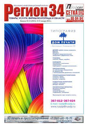 035235b9b3e6 Calaméo - Регион34 выпуск 254(2) январь 2014 г