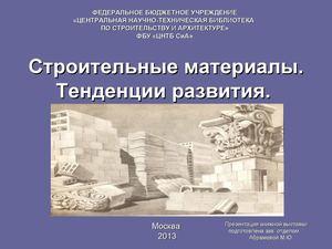 prezentatsiya-tehnologiya-proizvodstva-tsementa