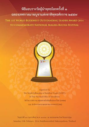 The World Buddhist Outstanding Leader Award Ceremony of 2014