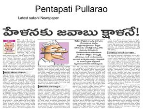 Pentapati Pullarao - Latest Sakshi Newspaper