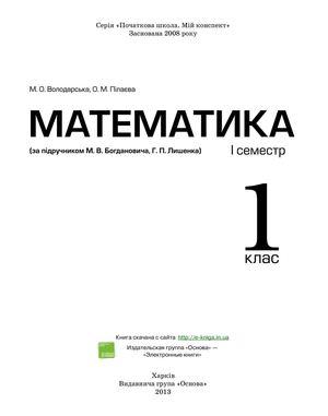 Calaméo - Математика I семестр (за підручником М. В. Богдановича) 1 ... 5670aeddfa031
