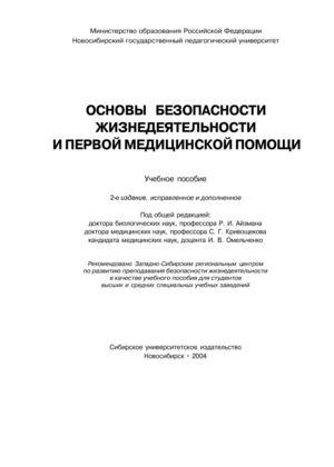Основы безопасности жизнедеятельности и первой мед помощи под ред Айзмана и  др Уч пос 2004 -396с fd7e55751a1