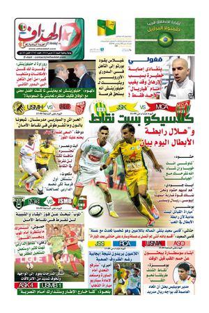 el haddaf pdf