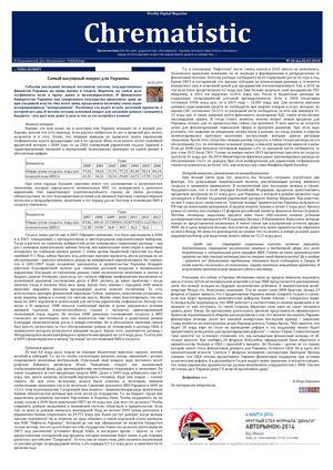 0976d1e1d682 Calaméo - №66 WDM «Chrematistic»