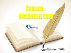 Словарь вежливых слов