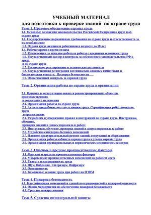 инструкция по охране труда для врача профпатолога