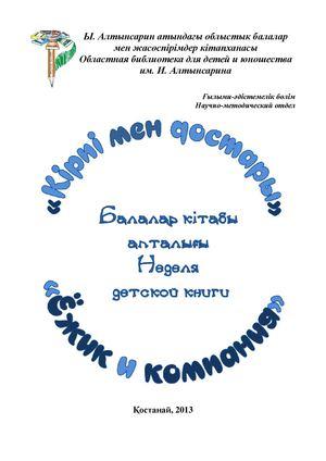 dlya-luchshee-sochinenie-pro-nauriz-2-klassa-temu-etran