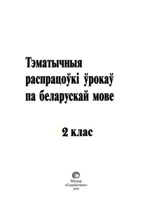 апавяданне на беларускай мове пра прыроду