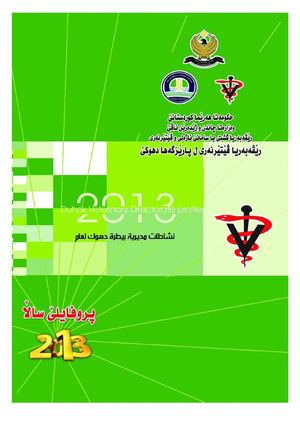 2013 Activities of Directorate of veterinary in Dohuk [ W W W . D O H U K V E T . O R G ] Kurdish Arabic English