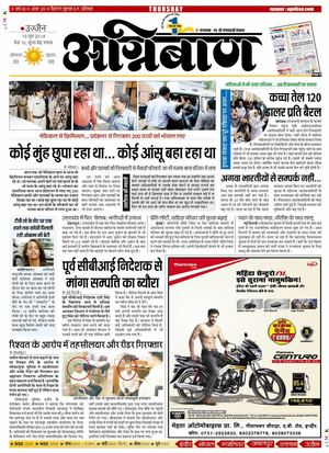 19_june_2014_ujjain_page
