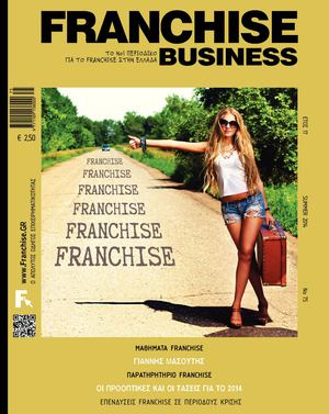 FRANCHISE BUSINESS #75