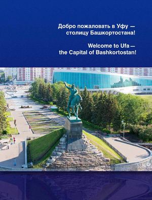 «Добро пожаловать в столицу Башкортостана» («Welcome to the capital of Bashkortostan!»)