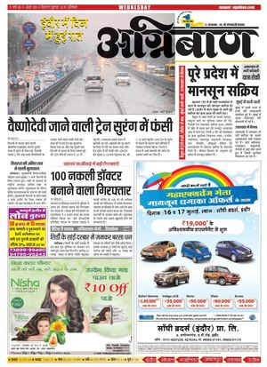 Indore edition