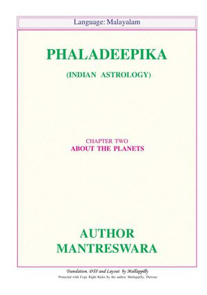 PHALADEEPIKA - Chapter 2/28