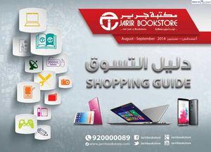 fb8598a06 Calaméo - دليل التسوق من جرير السعودية أغسطس - سبتمبر 2014 عدد 188 صفحة