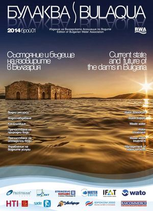 Bulaqua, issue 1, year 2014