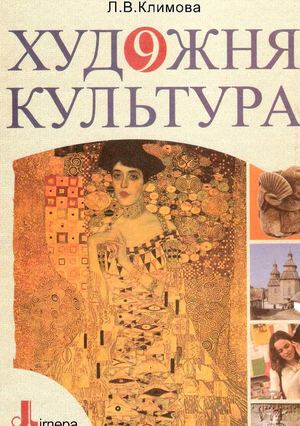 Calaméo - Художня культура 9 клас Климова 60c86baf6af21