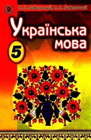 Calaméo - Українська мова 5 клас Заболотний 2013 (укр) 5e32b9f87bddd