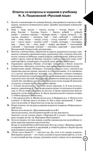 02_russkij_yazik_NoRestriction