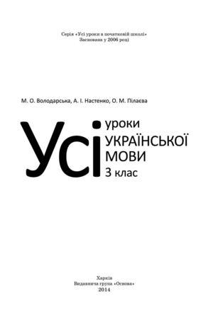 Calaméo - volodarska usi uroki ur mova 3kl.pdf 11d2a5143f405