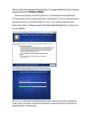 Документ Microsoft Office Word Pdf