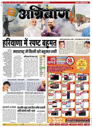 19 October 2014 Ujjain Page