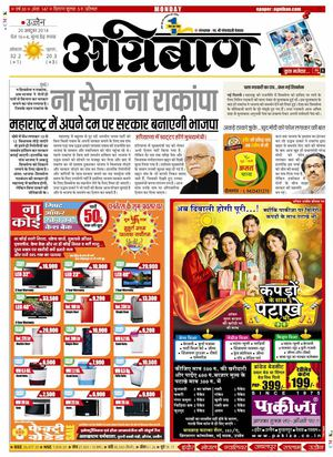 20 October 2014 Ujjain Page