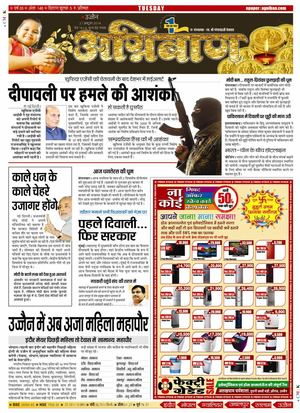 21 October 2014 Ujjain Page