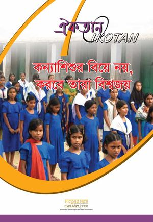 Oikotan Girl Child Bangla