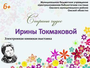 Картинки страна чудес ирины токмаковой