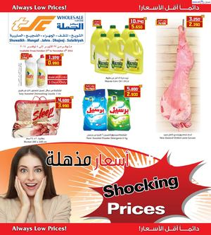 Tsawq Net Sultan Center 27 10 2014