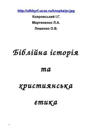 Calaméo - Біблійна історія та християнськаетика 769cbf24fe40e