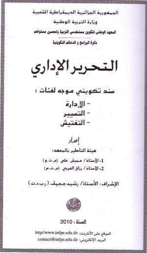 تحميل كتاب دليل تقنيات التحرير الإداري والمراسلة pdf