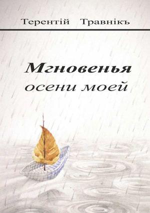 Текст вот и кончается лето скоро наступит осень