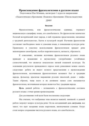 Реферат на тему афоризмы в русском языке 3409