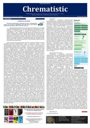 Calaméo - №95 Wdm «Chrematistic» от 09 11 2014 5a05c959af553