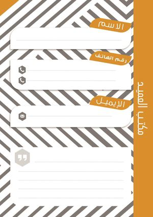 Test- note design