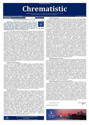 Calaméo - №101 Wdm «Chrematistic» от 21 12 2014 848679f7338ae
