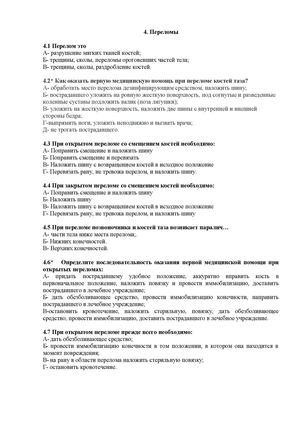 Calaméo - ТЕСТЫ ПО ОБЖ ПЕРЕЛОМЫ