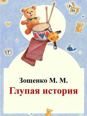 вообще зощенко рассказ глупая история картинки сумел подняться