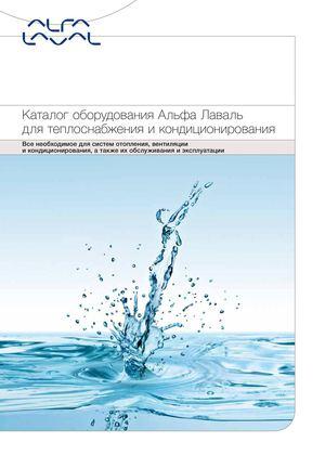 Уплотнения теплообменника Alfa Laval AQ10-FMS Минеральные Воды Кожухотрубный испаритель ONDA LSE 1500 Сургут