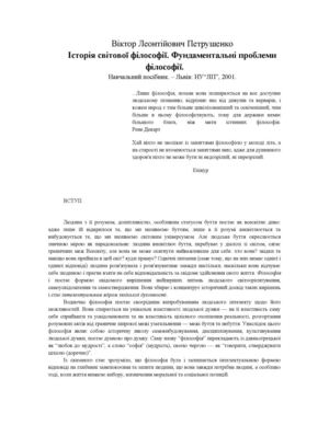 Calaméo - Петрушенко 2001 8b895d99299e0