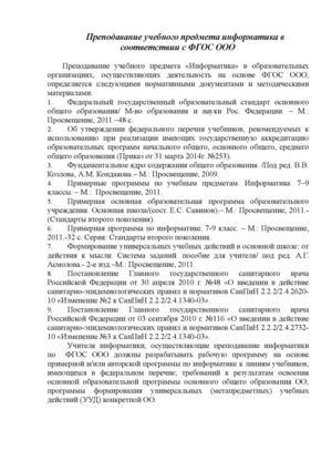 Законно ли возбуждено уголовное дело по ч. 2 ст. 303 УК РФ?