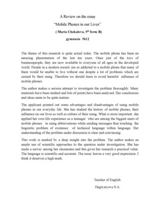 phone essay in english
