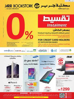 Calaméo - Jarir It Flyer Ksa 15 02 2015