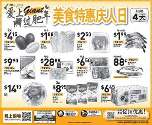 4-days-special-at-giant-offers-valid-from-february-24-26-2015-chinese-version-60411