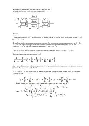 Решение задач по смешанному соединению проводников решение задач про цилиндры