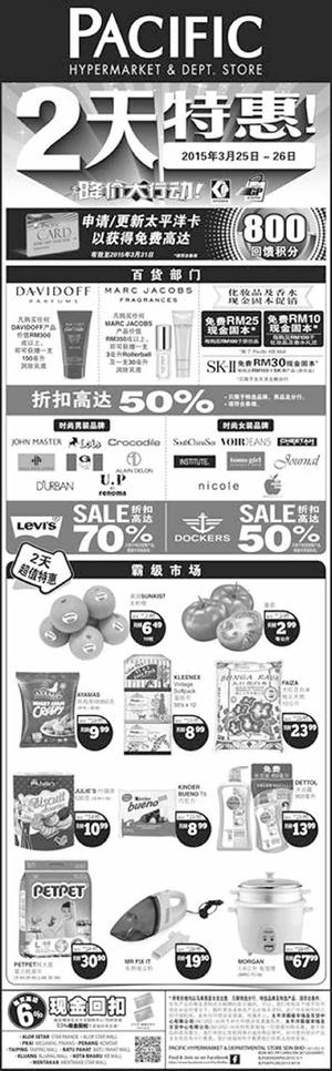 istimewa-2-hari-at-pacific-hypermarket-offers-valid-from-march-25-26-2015-chinese-version-62631
