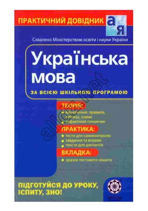 Calaméo - Vk Com Zno In Ua Ukrayinska Mova Za Vsiyeyu Shkil 598453975812b