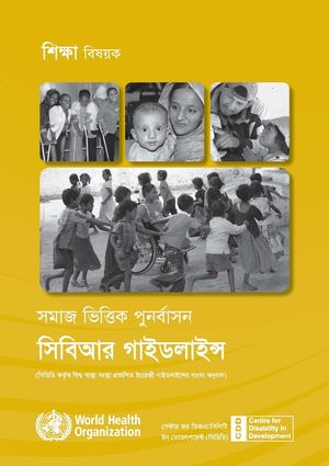 Education Component Bangla Version